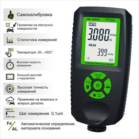 Основные преимущества Толщиномер CM-206 от VVV-Group