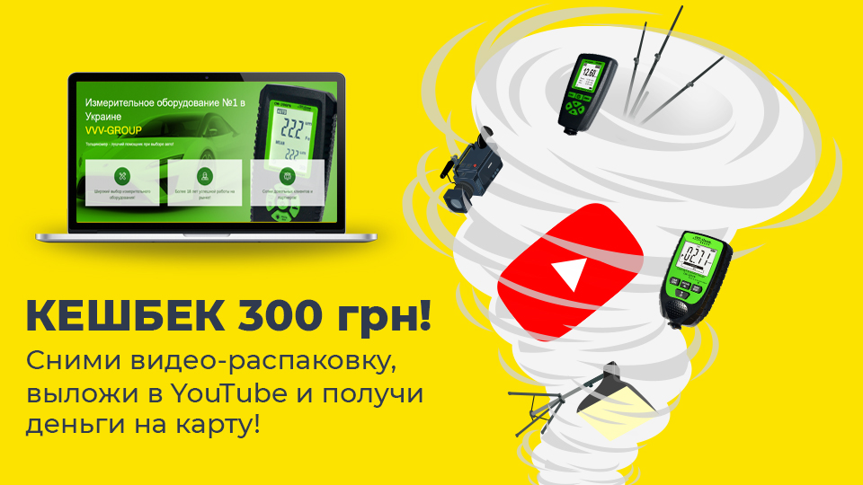 Кешбек до 300 грн за видео-распаковку толщиномера!